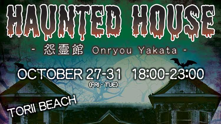 Torii Beach's Haunted House 怨霊館